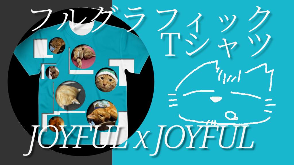 JOYFUL x JOYFUL フルグラフィックTシャツ