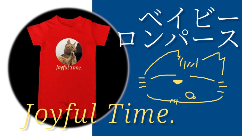 Joyful Time No.001 ベイビーロンパース