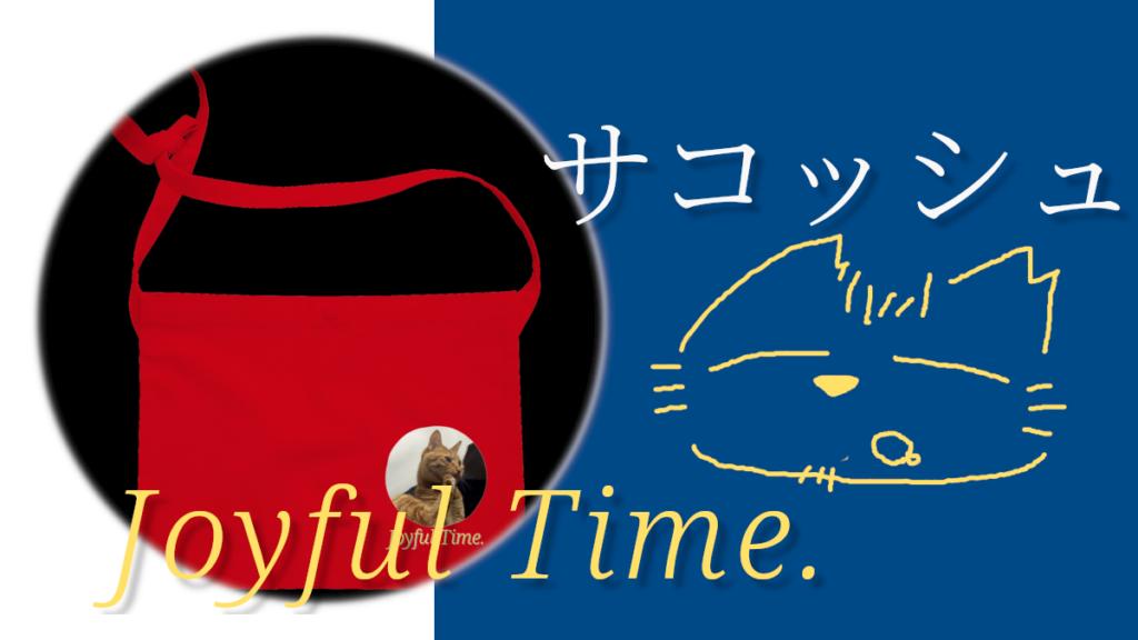 Joyful Time No.001 サコッシュ