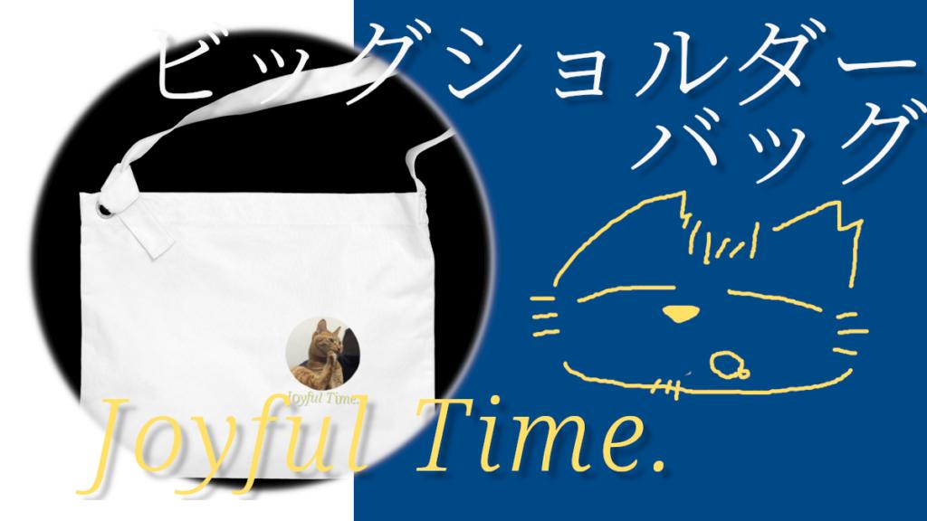 Joyful Time No.001 ビッグショルダーバッグ
