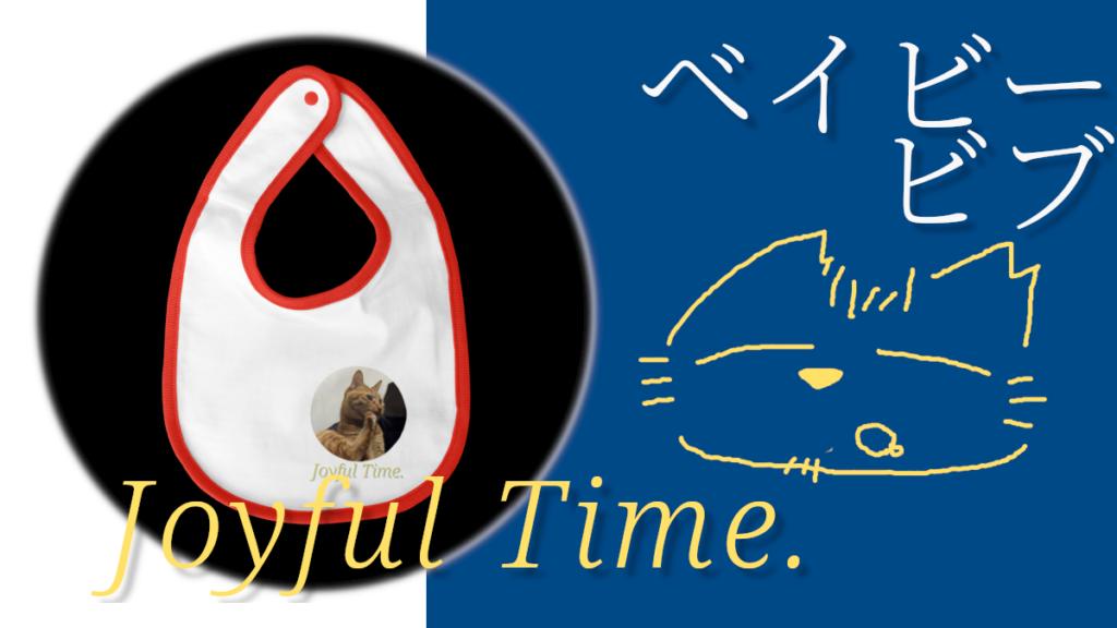 Joyful Time No.001 ベイビービブ