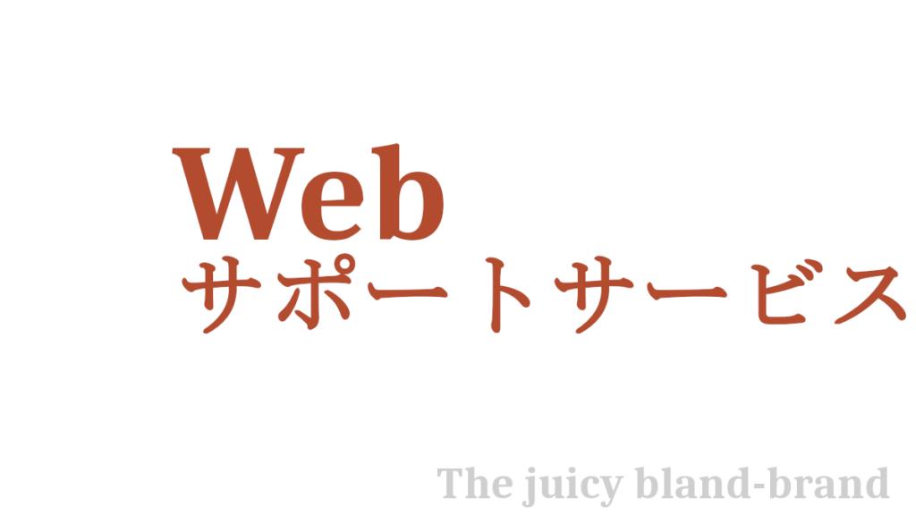 Webサポートサービス