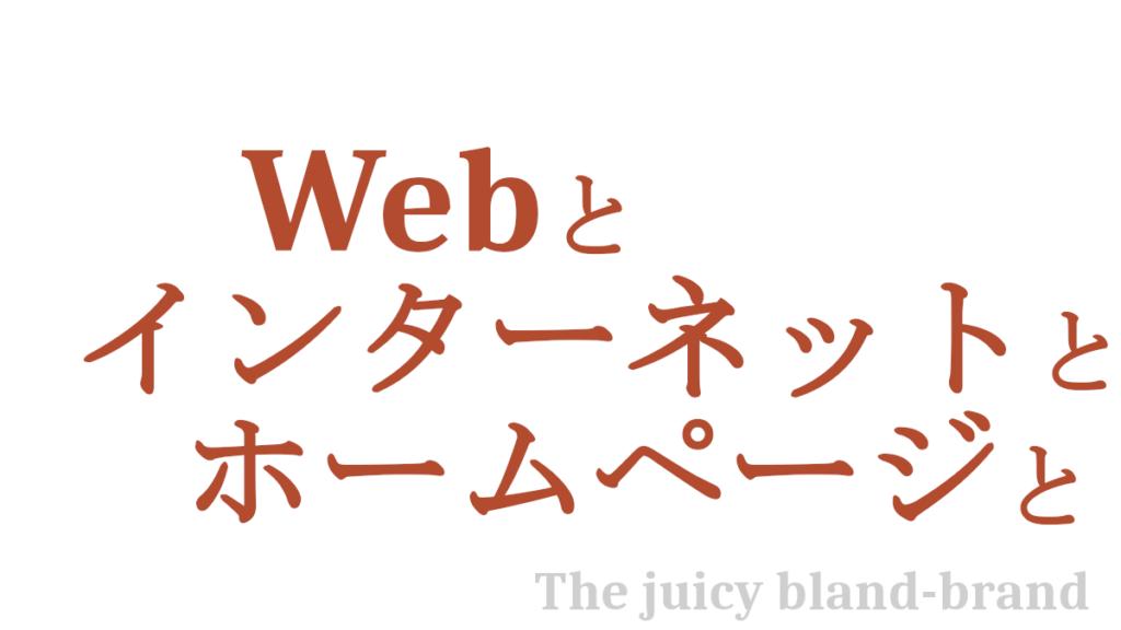 Webとインターネットとホームページと