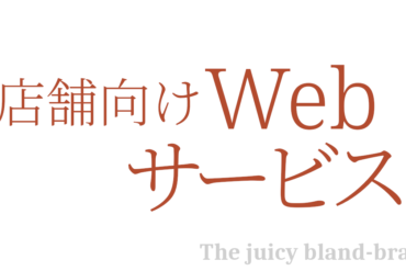 店舗向け Webサービス